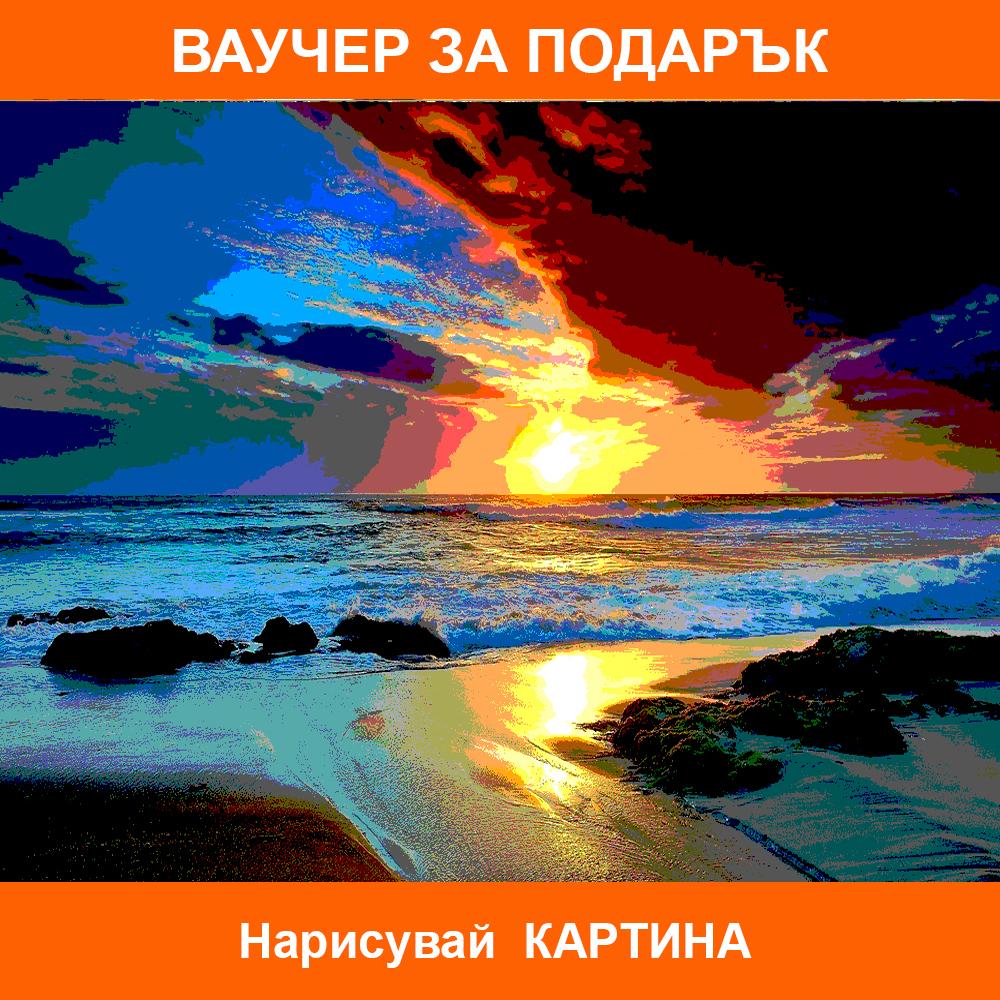 Ваучер за ПОДАРЪК - Нарисувай КАРТИНА