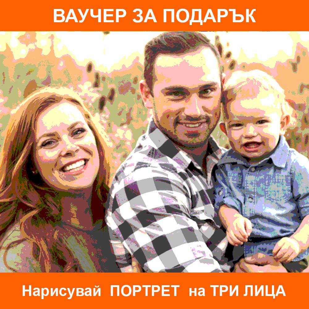 Ваучер за ПОДАРЪК - Нарисувай ПОРТРЕТ на три лица