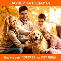 Ваучер за ПОДАРЪК - Нарисувай ПОРТРЕТ